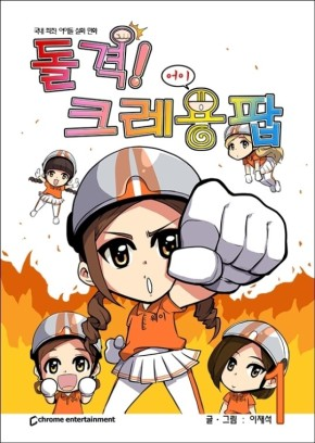 Crayon-Pop-comic